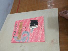 中国音乐学院校外音乐考级全国通用教材手风琴(八——九级)