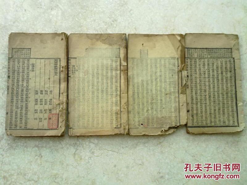 《聊斋志异》                                        四本