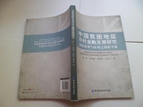 中国贫困地区农村金融发展研究