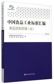 中国食品工业标准汇编:食品添加剂卷4(第5版)