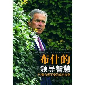 布什的领导智慧:10条永恒不变的成功法则