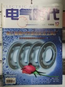 《电气时代 1999年第12期》我国电力变压器市场需求量预测及应用趋势、变电所二次回路的改进.....