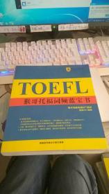 猴哥TOEFL托福词频蓝宝书