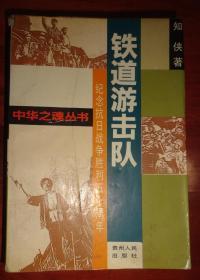铁道游击队【纪念抗日战争胜利五十周年】