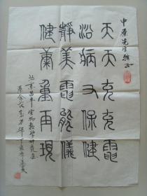 金万年:书法:作诗一首