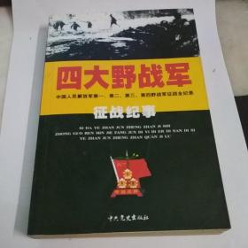 四大野战军征战纪事-(中国人民解放军第一第二第三第四野战军征战全纪录)