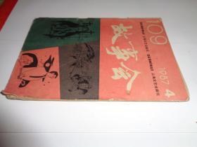 故事会1987【4】