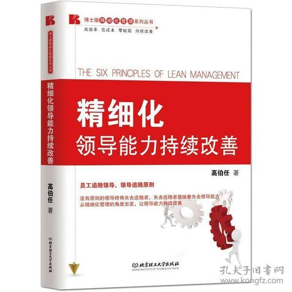 精细化领导能力持续改善