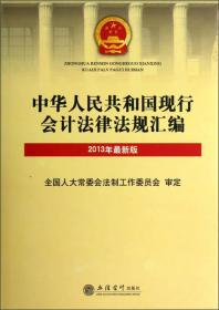 中华人民共和国想现行会计法律法规汇编