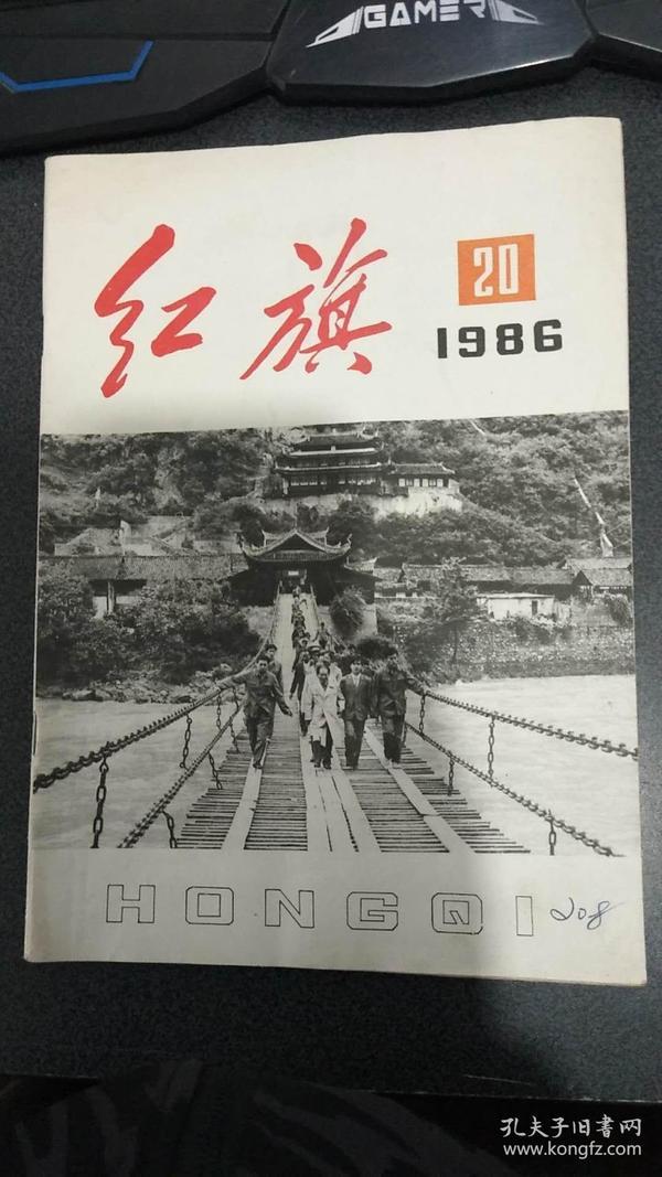 红旗1986.20