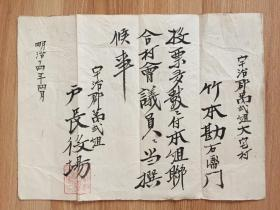 1881年日本宇治郡第二组户长役场颁发《投票录数:付本组联合会议员当撰候事》一张
