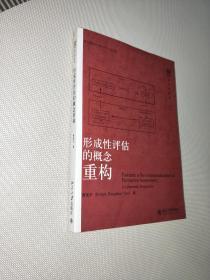 语言学论丛:形成性评估的概念重构