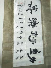 黎泉墨迹(赵正)