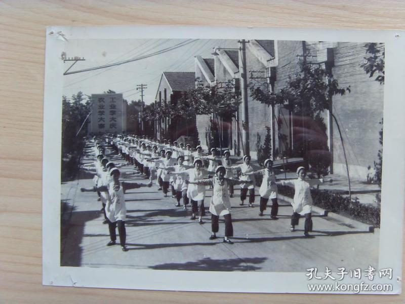 老照片:【※1979年,芜湖市红光针织厂,职工在做广播操※】