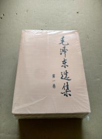 毛泽东选集(全四卷)全新未开封