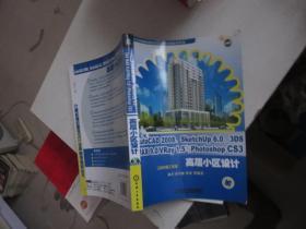 AutoCAD2008、SketchUP6.0、3DS MAX9.0/VRay1.5与photoshop CS3高层小区设计(含1CD)