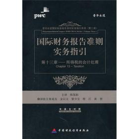 普华永道国际财务报告准则实务指引系列:国际财务报告准则实务指引