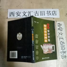 民间精品瓷器图鉴