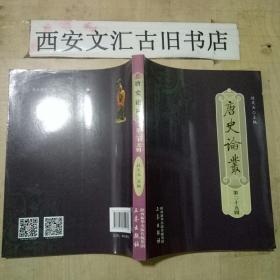 唐史论丛:第二十五辑