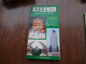 武汉生活地图册