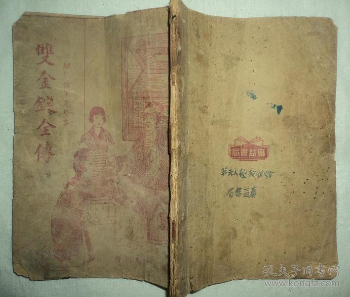 民国、绣像仿宋完整本、【双金锭全传】、单行本全一册。