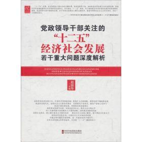 """党政领导干部关注的""""十二五""""经济社会发展若干重大问题深度解析"""
