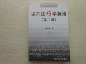 逆向法巧学英语第二版