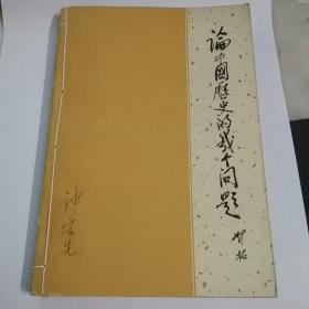 论中国历史的几个问题    邓拓