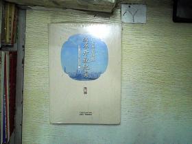 广州市海珠区改革开放纪实(第二辑)、。、