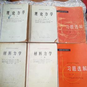 怀旧老课本:高等数学习题集.习题选解+材料力学+理论力学(上下)共6册合售〈自然旧〉