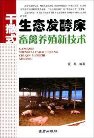 干撒式生态发酵床畜禽养殖新技术