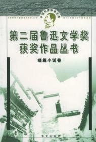 第二届鲁迅文学奖获奖作品丛书.短篇小说