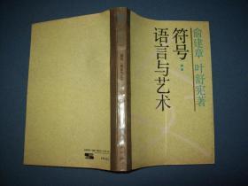符号:语言与艺术:文化:中国与世界系列丛书·人文研究丛书