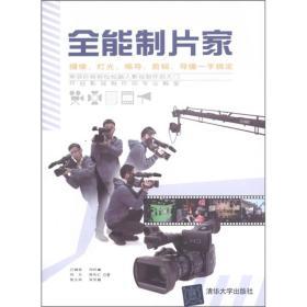 全能制片家:摄像、灯光、编导、剪辑、导播一手搞定