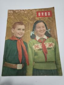 1952年11月10日《华东画报     新三十六期》---书9品如图--有彩色印刷