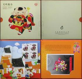 犬吠报春2006·丙戌年邮票专集(内四方连、小本票册各一)