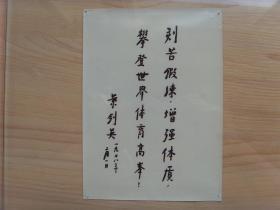 """老照片:【※1978年,叶剑英对体育工作题词:""""刻苦锻炼。。。""""※】"""