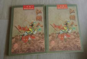 江湖人,上下册。台湾独孤红作品集。D23。