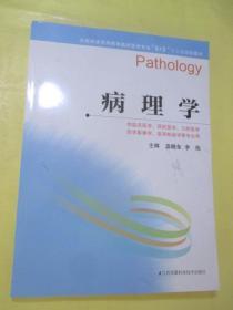 """全国普通高等教育临床医学专业""""5+3""""十二五规划教材:病理学"""