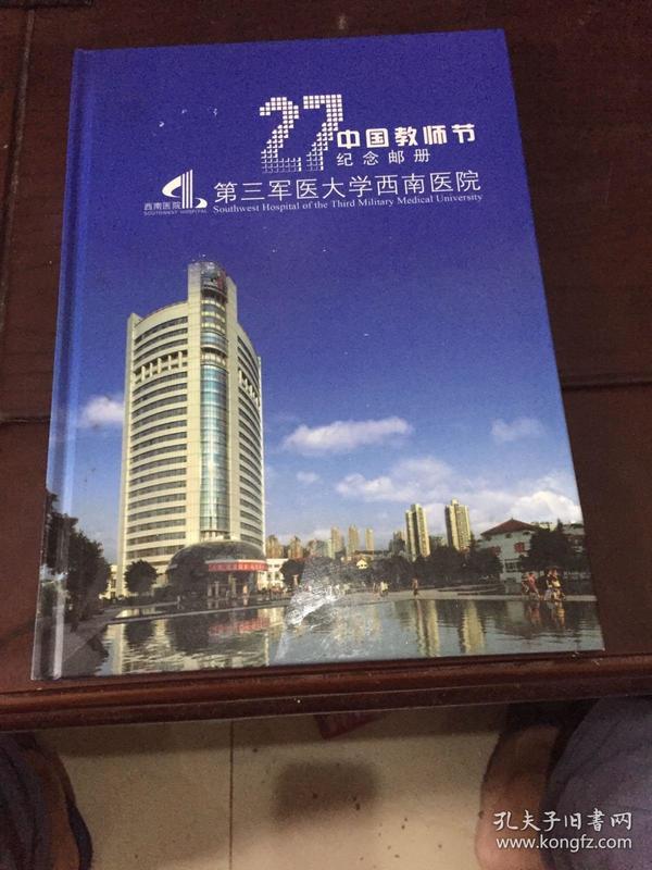 西南医院第三军医大学中国教师节纪念邮册