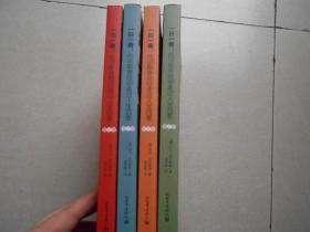一日一善:托尔斯泰陪你走过人生四季 四册全