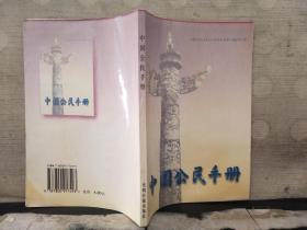 中国公民手册