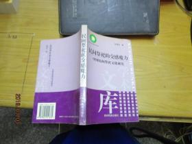 民间祭祀的交感魔力:中国民间祭祀文化研究