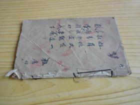 简明算法指掌(民国上海广益书局)