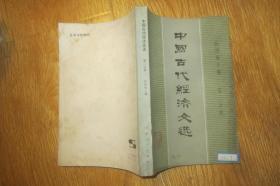 中国古代经济文选  2.