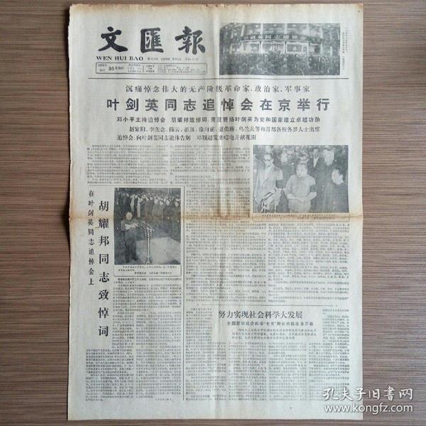 文汇报 1986年10月30日 四版存两版(叶剑英同志追悼会在京举行、叶剑英同志伟大光辉的一生)