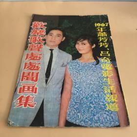 1967年萧芳芳吕奇电影生活报道