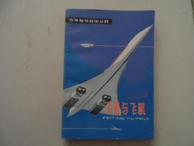 少年自然科学丛书——飞艇与飞机