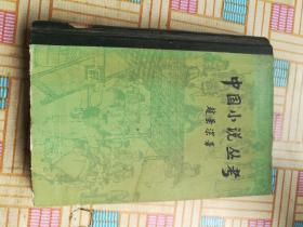 中国小说丛考(精装)