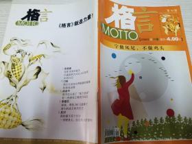 格言 2006 年5月下  第10期 宁做凤尾 不做鸡头【实物拍图】
